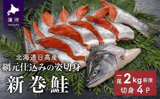 北海道日高産 新巻鮭姿切身(網元仕込み)1尾2kg前後(約5切入りx4P)