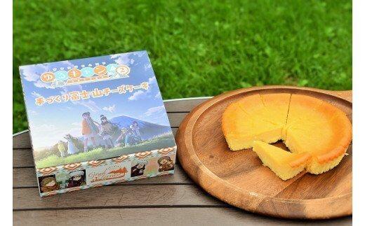 【数量限定】まかいの牧場 手づくり富士山チーズケーキ『ゆるキャン△』Ver