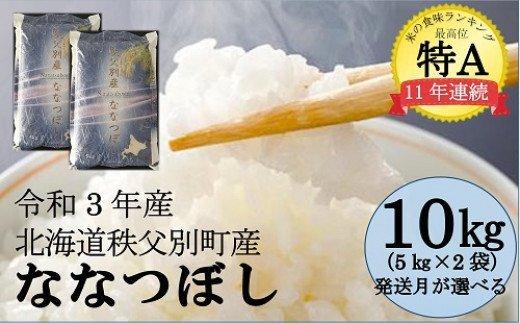 令和3年産 ななつぼし(10kg)【新米】