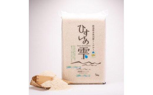 清耕園ファーム ひすいの雫(コシヒカリ) 5kg