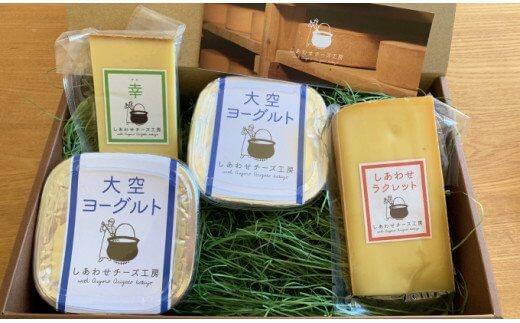 ジャパンチーズアワード2020グランプリ「幸」のチーズとヨーグルトセット