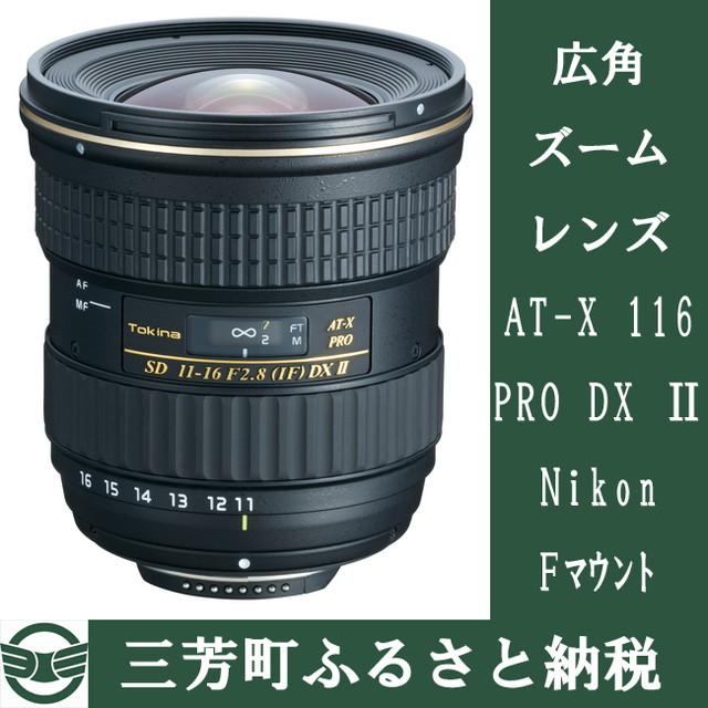広角ズームレンズ AT-X 116 PRO DX II(Nikon Fマウント) 寄附金額150,000円(埼玉県三芳町)
