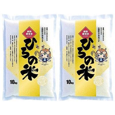 広野町産特別栽培コシヒカリ(精米10kg×2) 寄附金額10,000円 イメージ