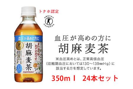 サントリー 胡麻麦茶 350ml1ケース