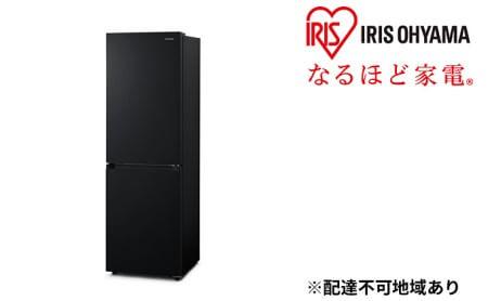 ファン式冷蔵庫 274L IRSN-27A-B ブラック