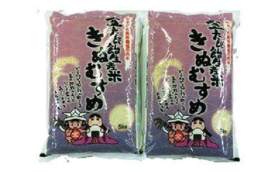 美祢産金太郎生産米「きぬむすめ」寄附金額11,000円(山口県美弥市)