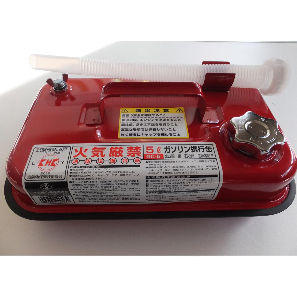 ガソリン携行缶5L(安心安全の日本製) 寄附金額12,000円(岐阜県七宗町)