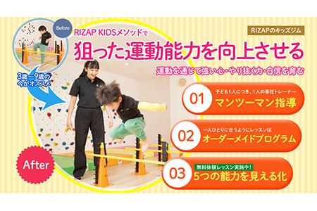 【伊那から健康!】RIZAP KIDS 16回 トレーニング期間2か月(トレーニング2回/週)寄附金額1,000,000円(長野県伊那市)