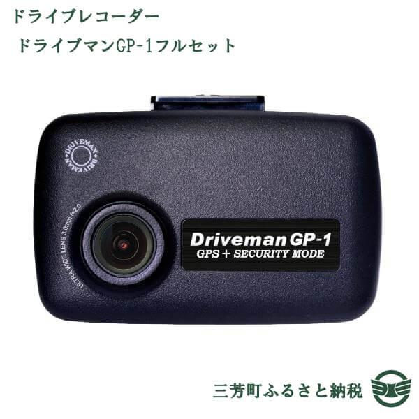ドライブレコーダー ドライブマンGP-1フルセット 寄附金額75,000円 イメージ