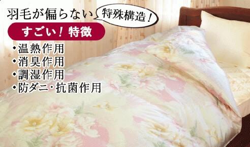 【羽毛が偏らない特許取得】プレミアム羽毛増量タイプ掛け布団(シングル)