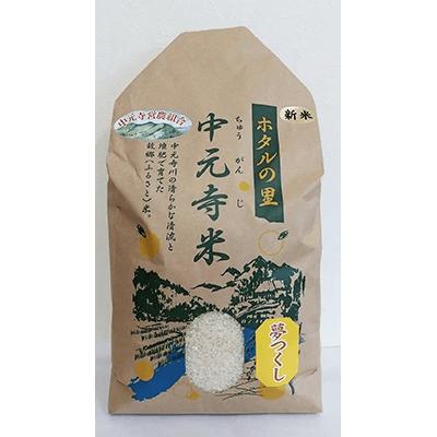 【平成29年産】特別栽培米 夢つくし 12kg 寄附金額10,000円(福岡県添田町)