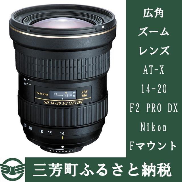 広角ズームレンズ AT-X 14-20 F2 PRO DX(Nikon Fマウント)  寄附金額300,000円(埼玉県三芳町)