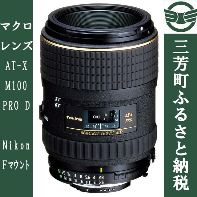 マクロレンズ AT-X M100 PRO D(Nikon Fマウント) 寄附金額150,000円(埼玉県三芳町)