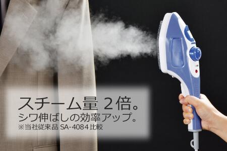 ハンディーアイロン&スチーマー (SA-4086BL) 寄附金額10,000円