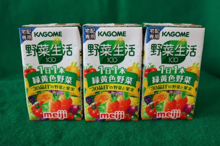 明治 野菜生活 125ml 36本 寄附金額10,000円(和歌山県湯浅町)
