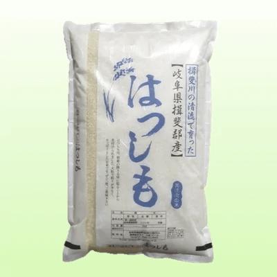 特別栽培米 10kg 【白米】(ハツシモ) 寄附金額10,000円(岐阜県池田町)
