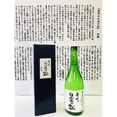 純米酒「奥州日の出の松」720ml 寄附金額5,000円 イメージ