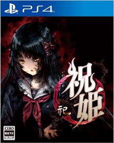 【ふるさと納税】PS4 祝姫 10,000円(岐阜県 各務原市)