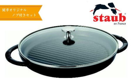 STAUB スチーム&グリル26cm (ブラック) 46,000円(岐阜県関市) イメージ