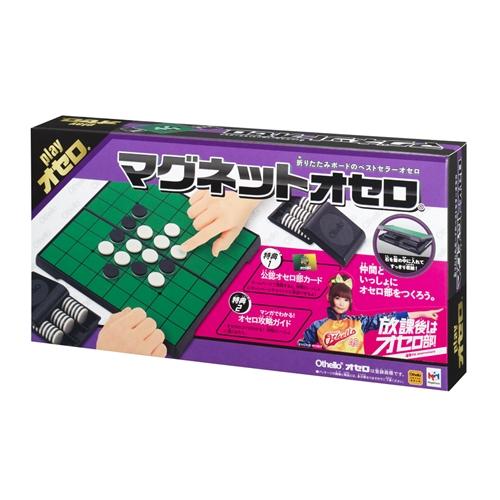 オセロゲーム 寄附金額18,000円(岐阜県 七宗町)