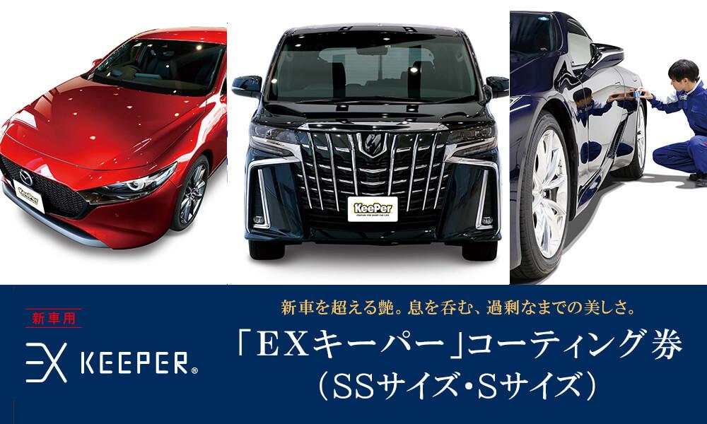 KeePer LABOの「EXキーパー」コーティング割引券(SSサイズ・Sサイズ)
