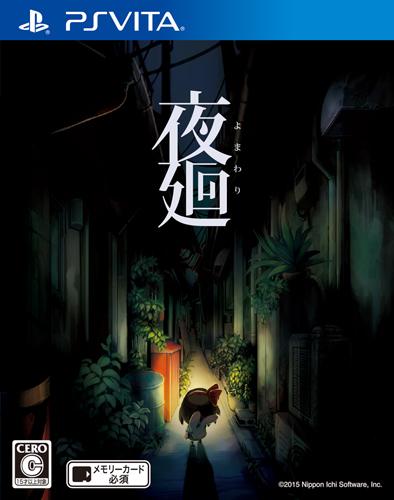 【ふるさと納税】PS Vita 夜廻 10,000円(岐阜県 各務原市)