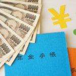 ふるさと納税とiDeCo(個人型確定拠出年金)の活用法と注意点