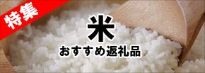 米おすすめ返礼品特集