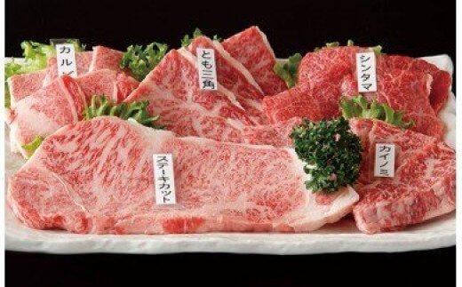 【特選黒毛和牛】 山形牛焼肉用 食べ比べ満足セット