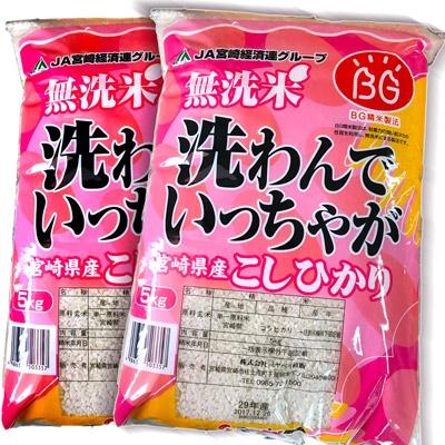【平成29年度産米】宮崎県産無洗米コシヒカリ10kg