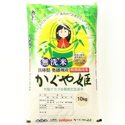 特別栽培米 かぐや姫10kg (無洗米) 寄附金額20,000円(兵庫県加西市)