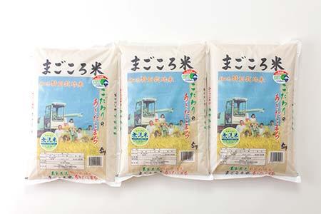 秋田県特別栽培米あきたこまち「まごころ米(無洗米)」15kg 寄附金額20,000円(山形県上山市)