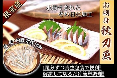 北海道根室産 お刺身さんま 寄附金額10,000円 (北海道根室市) イメージ