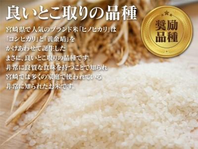 【定期便】(無洗米)宮崎県産『ヒノヒカリ』(計30kg)寄附金額24,000(宮崎県高鍋町)