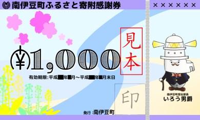 ふるさと寄附感謝券 寄附金額10,000~1,000,000円 イメージ