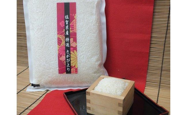 特A《さがびより【巧味】無洗米》2kg×4袋(真空パック) 寄附金額10,000円(佐賀県みやき町)