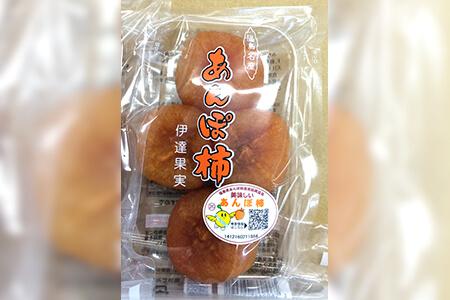 あんぽ柿(ひらたね)  3トレー 寄附金額10,000円(福島県桑折町) イメージ