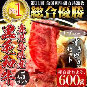 鹿児島黒牛すき焼き肉セット 5等級鹿児島黒毛和牛肉のリブローススライス肉 600g 寄附金額20,000円(鹿児島県湧水町) イメージ
