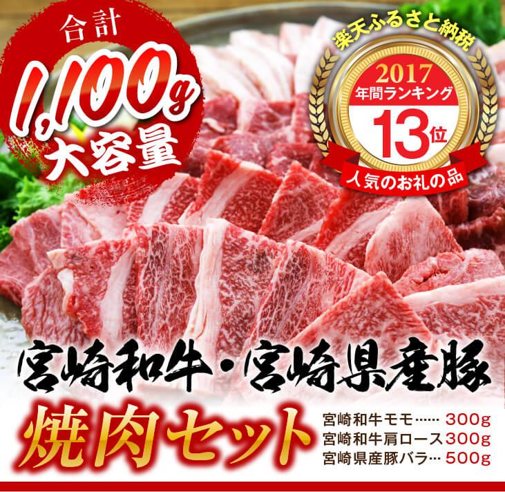 宮崎和牛・宮崎県産豚 焼肉セット(宮城県都農町)寄附金額10,000円 イメージ