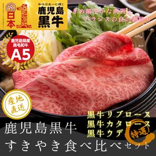 ◆鹿児島黒牛すきやき食べ比べセット 寄附金額40,000円(鹿児島県南さつま市) イメージ