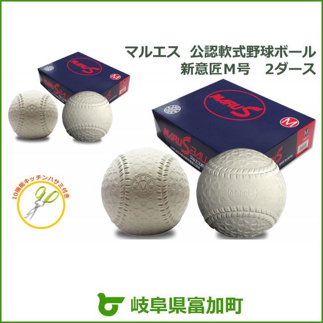 マルエス公認軟式野球ボールM号2ダース試合球草野球一般中学(岐阜県富加町)寄附金額40,000円 イメージ
