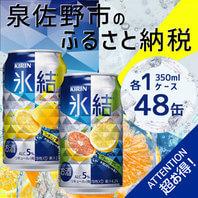 キリン氷結(レモン&グレープフルーツ) 350ml×各1ケース 寄附金額10,000円