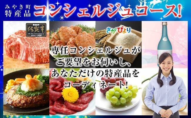 MIYAKI 豪華コンシェルジュコース 寄附金額2,000,000円(佐賀県みやき町) イメージ