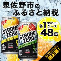 196℃ストロングゼロ(レモン&グレープフルーツ) 350ml×各1ケース 寄附金額10,000円 イメージ