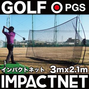 ゴルフネット インパクトネット IMPACTNET 【高グレード】(高知県芸西村)寄附金額32,000円 イメージ