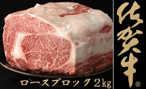 最高級牛肉「佐賀牛」ロースブロック 2kg 寄附金額80,000円(佐賀県みやき町) イメージ
