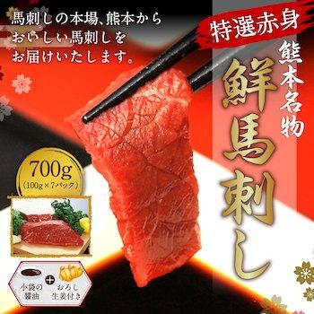 熊本名物 鮮馬刺し(100g×7P)(熊本県山都町)寄附金額20,000円 イメージ