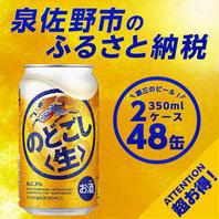 のどごし生(第三のビール) 350ml×2ケース 寄附金額10,000円 イメージ