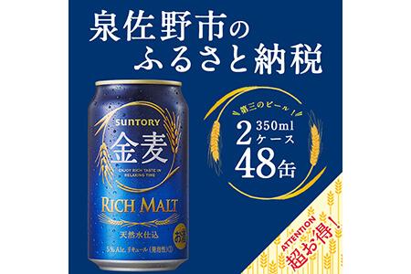 金麦(第三のビール)350ml×2ケース 寄附金額10,000円 イメージ