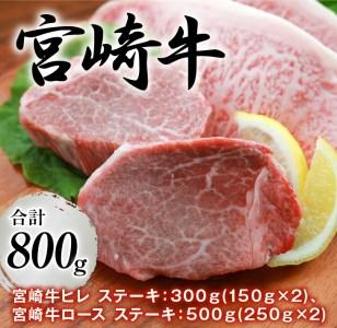 第5位 【超美味】宮崎牛ステーキ食べ比べセット 寄附金額30,000円(宮崎県都農町) イメージ